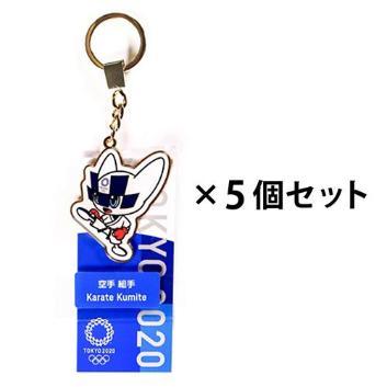 空手 組手5個セット(東京2020オリンピックマスコット)