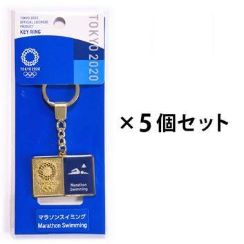 マラソンスイミング5個セット(東京2020オリンピックスポーツピクトグラム)