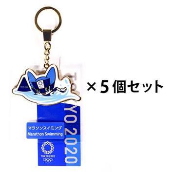 マラソンスイミング5個セット(東京2020オリンピックマスコット)