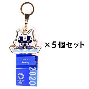ボート5個セット(東京2020オリンピックマスコット)