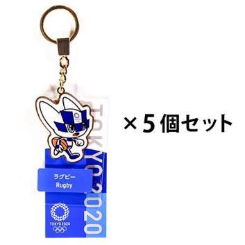ラグビー5個セット(東京2020オリンピックマスコット)