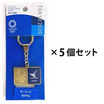 サーフィン5個セット(東京2020オリンピックスポーツピクトグラム)