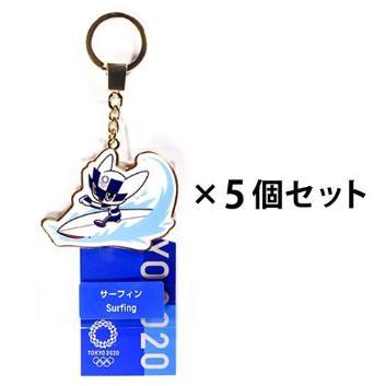 サーフィン5個セット(東京2020オリンピックマスコット)