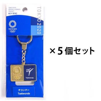 テコンドー5個セット(東京2020オリンピックスポーツピクトグラム)