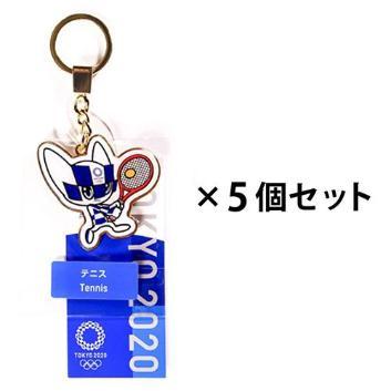 テニス5個セット(東京2020オリンピックマスコット)