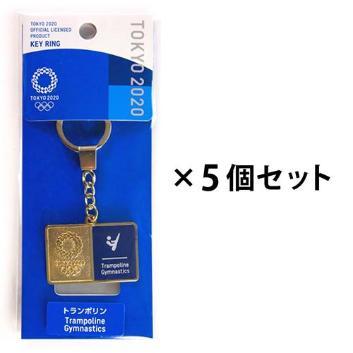 トランポリン5個セット(東京2020オリンピックスポーツピクトグラム)