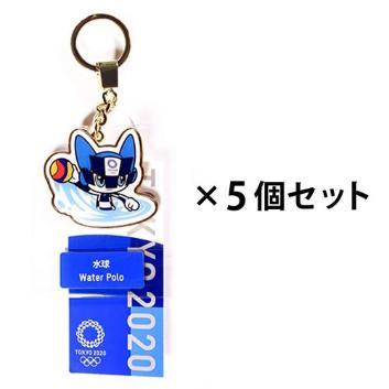 水球5個セット(東京2020オリンピックマスコット)