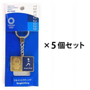 ウエイトリフティング5個セット(東京2020オリンピックスポーツピクトグラム)