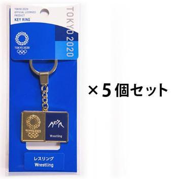 レスリング5個セット(東京2020オリンピックスポーツピクトグラム)