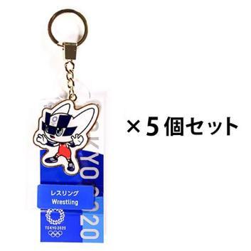 レスリング5個セット(東京2020オリンピックマスコット)