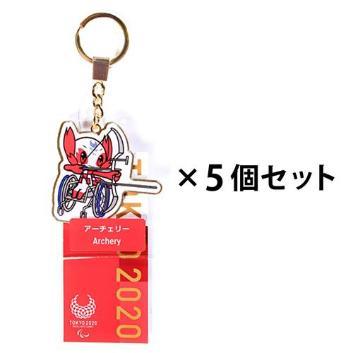 アーチェリー5個セット(東京2020パラリンピックマスコット)
