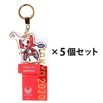 バドミントン5個セット(東京2020パラリンピックマスコット)