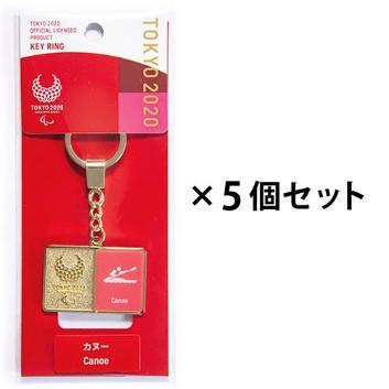 カヌー5個セット(東京2020パラリンピックスポーツピクトグラム)