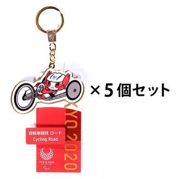 自転車競技 ロード5個セット(東京2020パラリンピックマスコット)