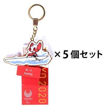 ボート5個セット(東京2020パラリンピックマスコット)