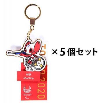射撃5個セット(東京2020パラリンピックマスコット)