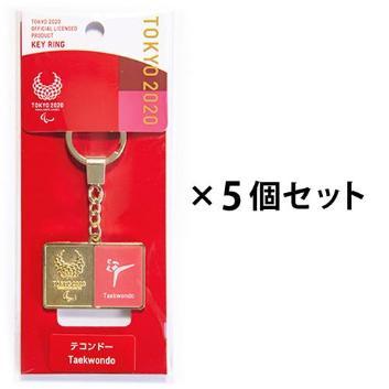 テコンドー5個セット(東京2020パラリンピックスポーツピクトグラム)