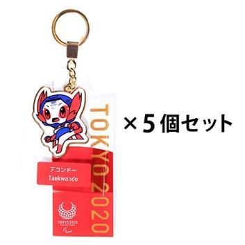 テコンドー5個セット(東京2020パラリンピックマスコット)