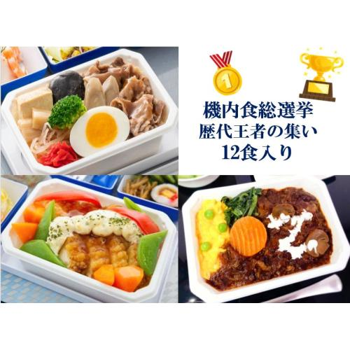 【ANA's Sky Kitchen】ANA国際線エコノミークラス機内食メインデイッシュ 機内食総選挙歴代王者の集い 3種類各4食計12食入り