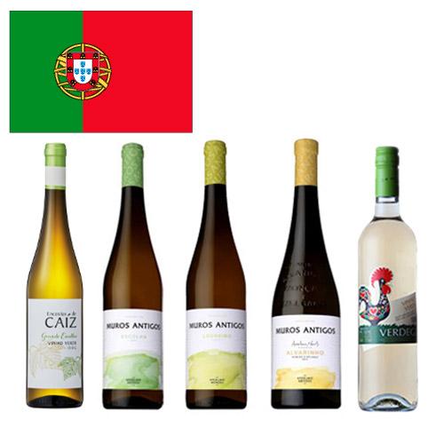 【送料無料】<A-styleソムリエ厳選>ポルトガル緑のワインヴィーニョ・ヴェルデ5本セット