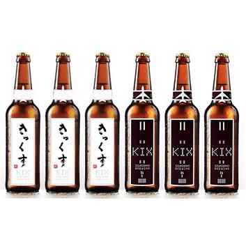 <KIX BEER>受賞ビールセット(2種・各3本)