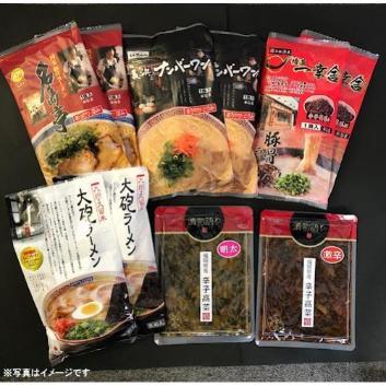 福岡名店ラーメン詰合せ(ラーメン×8、辛子高菜×2)