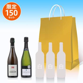 【送料無料】★夏の福袋★【限定150セット】ファーストクラスワインが入った機内白ワインとシャンパン5本セット