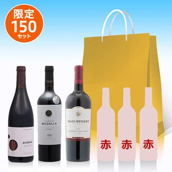 【送料無料】★夏の福袋★【限定150セット】ファーストクラスワインが1本入った機内赤ワイン6本セット