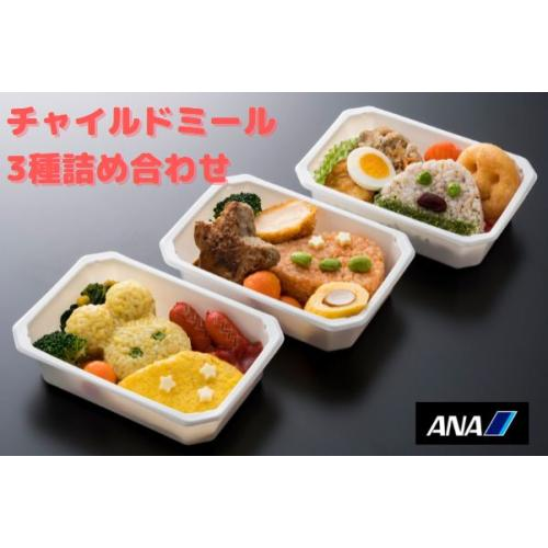 【ANA's Sky Kitchen】ANA国際線 特別機内食メインディッシュ チャイルドミール 3種詰め合わせ