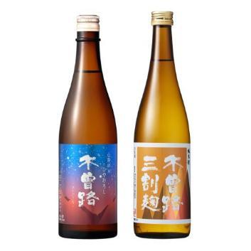 <木曽路>山廃純米 ひやおろし・三割麹純米酒 2本セット