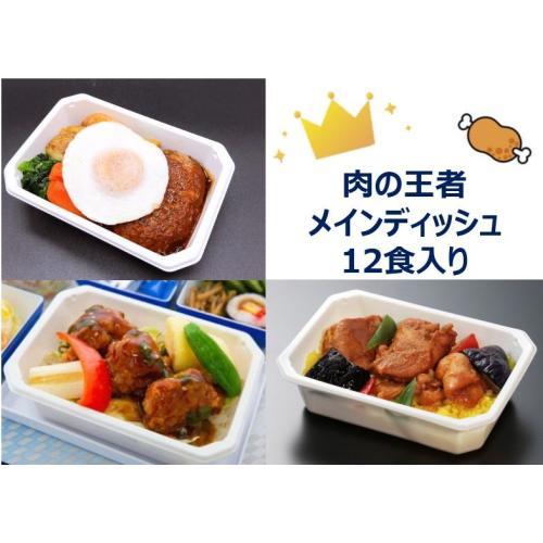 【ANA's Sky Kitchen 】おうちで旅気分!!ANA国際線エコノミークラス機内食メインデイッシュ機内食総選挙 肉の王者 3種類各4食計12食入り