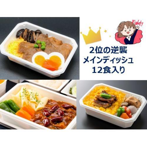 【ANA's Sky Kitchen 】おうちで旅気分!!ANA国際線エコノミークラス機内食メインデイッシュ機内食総選挙 2位の逆襲 3種類各4食計12食入り