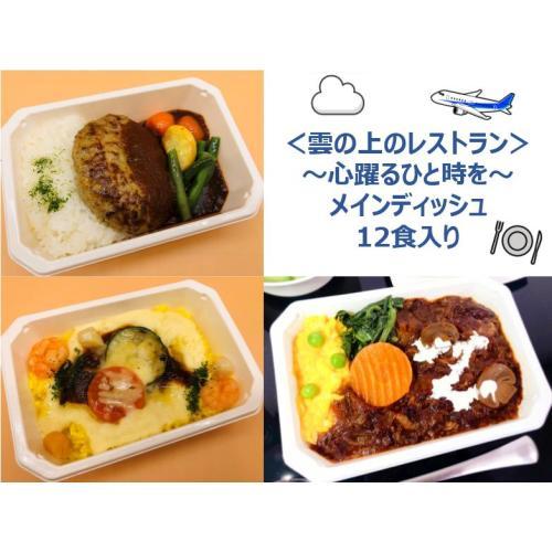 【ANA's Sky Kitchen】おうちで旅気分!!ANA国際線エコノミークラス機内食メインデイッシュ 雲の上のレストランセット~心躍るひと時を~12個入り