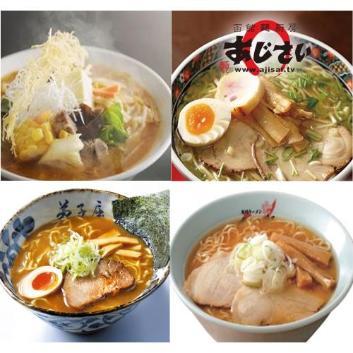 北海道ラーメンめぐりセット(4種セット)