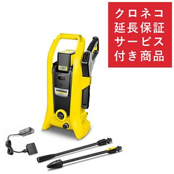 ※クロネコ延長保証付き※<ケルヒャー>高圧洗浄機 K2バッテリーセット