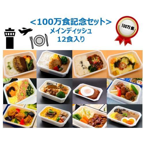【ANA's Sky Kitchen】おうちで旅気分!!ANA機内食100万食記念(国際線エコノミークラス機内食 各1種計12食)