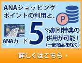 ANAショッピングポイントの利用とANAカード5%割引特典の併用が可能!(一部商品を除く)