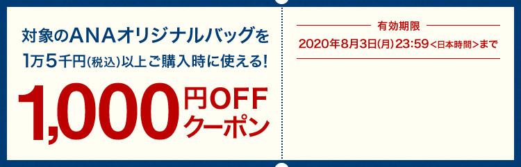 対象のANAオリジナルバッグを1万5千円(税込)以上ご購入時に使える! 1,000円OFFクーポン 有効期限 2020年8月3日(月)23:59<日本時間>まで
