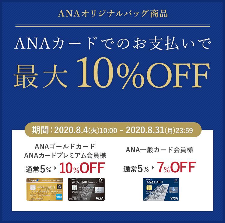 ANAオリジナルバッグ商品 ANAカードでのお支払いで最大10%OFF 期間:2020.8.4(火)10:00 - 2020.8.31(月)23:59 ANAゴールドカードANAカードプレミアム会員様 通常5% ▶ 10%OFF ANA一般カード会員様 通常5% ▶ 7%OFF