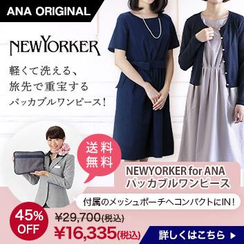 【SALE】<ANAオリジナル>NEWYORKER for ANA パッカブルワンピース
