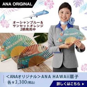 <ANAオリジナル>ANA HAWAii扇子