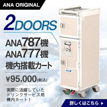 <ANAオリジナル>機内搭載カート TL157002
