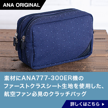 <ANAオリジナル>ANA777-300ER First Class Fabric クラッチバッグ