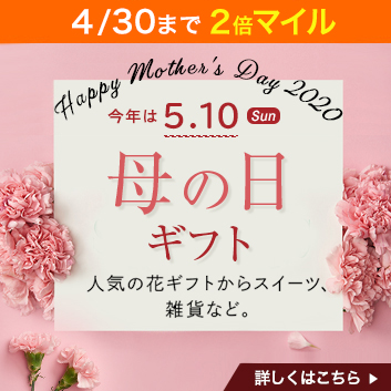 Happy Mother's Day 母の日ギフト2020