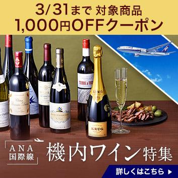 機内ワイン特集