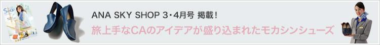 ANA SKY SHOP 3・4月号掲載 レディスファッション商品