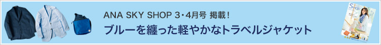 ANA SKY SHOP 3・4月号掲載 ファッション商品