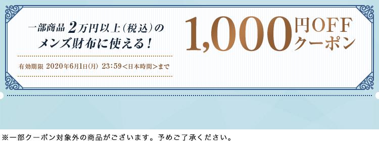 一部商品2万円以上(税込)のメンズ財布・革小物に使える! 有効期限 2020年6月1日(月)23:59<日本時間>まで 1,000円OFFクーポン ※一部クーポン対象外の商品がございます。予めご了承ください。