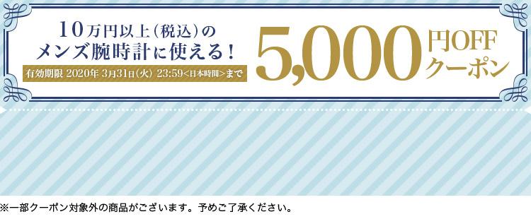 10万円以上(税込)のメンズ腕時計に使える! 5,000円OFFクーポン 有効期限 2020年 3月31日(火) 23:59<日本時間>まで ※一部クーポン対象外の商品がございます。予めご了承ください。