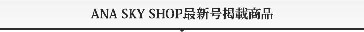 ANA SKY SHOP最新号掲載商品